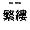 【難読漢字:植物編】小さな花が可愛い、ナデシコ科の「繁縷」