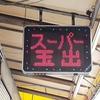スーパー「スーパー玉出」レポート 〜西成安宿周辺の店舗案内〜(2021年4月版)