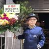 たけしマニアのニューヨーカー来店(5月8日曇)第4話