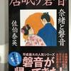 佐伯泰英『居眠り磐音』が復活。来月から決定版の刊行開始。まずは正月早々、物語の序章『奈緒と磐音』が発売されました。松坂桃李の磐音役で映画化、5月17日公開。