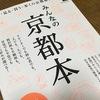 恒例の 京都本 #エルマガジン社 #エルマガMOOK  #kyoto