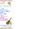 【ウクレレイベント】8/6(日) 第3回ウクレレオープンマイク開催いたします!