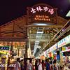 台北最大の夜市