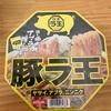 カップ麺探究 豚ラ王編
