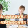 【 2021年度版 】私立教員志望必見!超おすすめ仲介業者!!