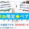 8/18(日)ペアコンつくば絶賛値下げ中