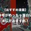 【おすすめ漫画】怪獣8号がめっちゃ面白いのでまじでおすすめ!