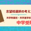志望校選択について【共学校の魅力】
