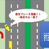 バス運転士への道のり 社内教習編⑤ 検定試験の巻