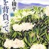 【読書No.73】春を背負って/笹本稜平