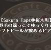【Sakura Taps@桜木町】野毛の端っこでゆっくりとクラフトビールが飲めるビアバー