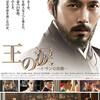 韓流映画「王の涙」ヒョンビン チョン・ジェヨン 無料動画配信サイト一覧