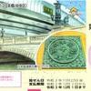 第2487回東京都宝くじ ~東京歴史の舞台シリーズN.12日本橋