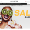 【ハピタス】 最大50%OFFセール開催中! 海外ブランドショッピングサイトFarfetchで3.6%ポイント!