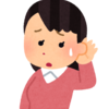 ある日突然低音障害型難聴に💦治療法は?