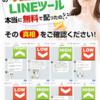 日給3万円の無料LINEモニター募集!