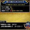 level.497【ドラゴン系15%UP】第112回闘技場ランキングバトル初日