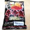 【寿がきや】 生麺タイプの辛辛魚つけめんが美味い!