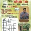 大阪■2/13(水)■喬介のツギハギ荘落語会