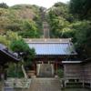 【安房国一之宮】洲崎神社と頼朝を助けた南総の平氏