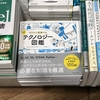 『ゼロから理解するITテクノロジー図鑑』:紀伊国屋書店・西武渋谷店にお邪魔しました。