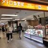 東京フルーツ対決・ビバ!新宿 メトロ食堂街