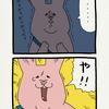 スキウサギin東京ティムニーシー「そろそろ」