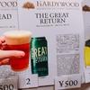 アメリカンクラフトビアエクスペリエンス インターナショナルなビール体験! その3