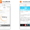 クラウド放送局アプリVoicyの音声収録から配信までのシステム構成