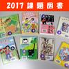 2017年 青少年読書感想文全国コンクール「課題図書」の貸し出しを始めました