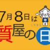 7月8日は何の日『質屋の日、中国茶の日、ナンパの日』