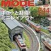 『RM MODELS 244 2015-12』 ネコ・パブリッシング