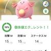 ポケGOスペシャルウィークエンド高個体ラッキーでラッキー!!