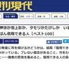 パヨクの選んだ「いま日本でいちばん信用ができる人ベスト100」