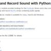 Python-sounddevice で音声や歌声をリアルタイム収音・再生・録音
