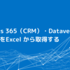 Dynamics 365(CRM)・Dataverse の監査ログをExcel から取得する:CData Excel-Addin for Dynamics 365 for Sales