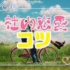【Q&A】自転車安全整備士の恋愛事情。社内恋愛は隠し通すのが基本。