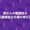 源さんの離婚話④【離婚後の元嫁の奇行】
