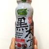 便秘解消に効く!台湾の万能キクラゲジュース!