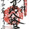 宇迦八幡宮(東京・江東区)の御朱印