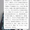 幻冬舎社長  見城徹さん