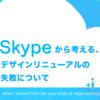 Skypeから考える、デザインリニューアルの失敗について