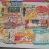 【業務スーパー】合理的な企業姿勢と魅力的な食パン&フライドオニオン