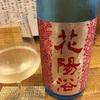 【はなーび】花陽浴、直汲み 純米吟醸 無濾過生原酒 山田錦の味。