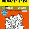 四谷大塚が2020年中学受験、合格実績を公開!