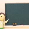 10月5日は「教師の日」~kanahiroは耐えられるのか?(*´▽`*)~