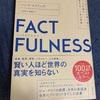 読むべき本/読ませたほうが良い本:読書録「ファクトフルネス」