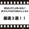 【フカセ釣り】見るだけで上手くなる?!YouTubeチャンネル厳選3選