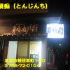 富山県(63)~貪瞋痴(とんじんち)~