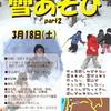 3月講座「雪あそびpart2!」